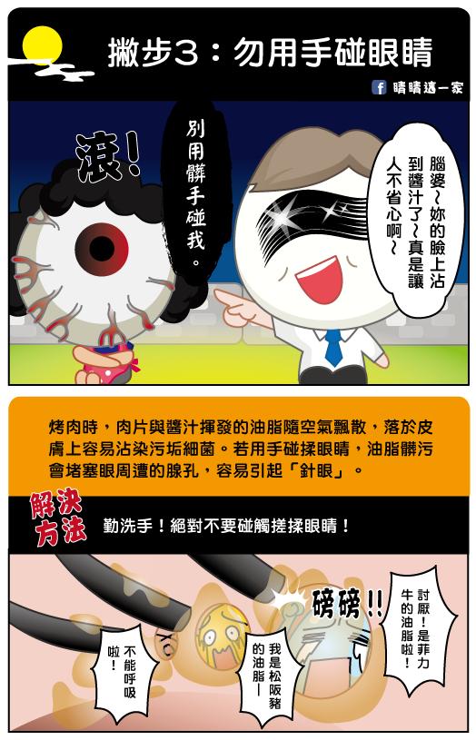 中秋烤肉太嗨森?別把眼睛烤熟啦!睛睛這一家,乾眼症,保護眼睛,烤肉小心,康健,華人,針眼,眼瞼炎