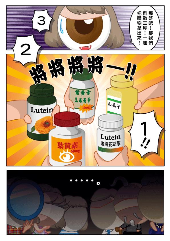 【睛知識】葉黃素是什麼?為什麼要吃葉黃素?劑量吃多少?