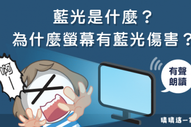 【睛知識】藍光是什麼?為什麼螢幕有藍光傷害?