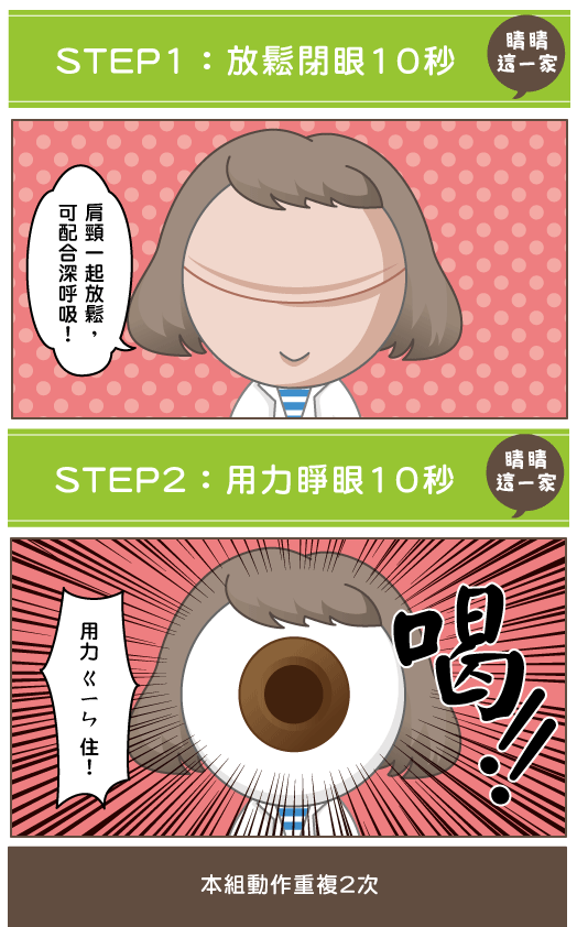 睛睛這一家:視力健康操,眼球操,恢復視力,消除疲勞