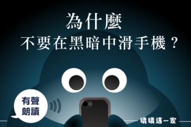 【睛知識】為什麼不要在黑暗中滑手機?