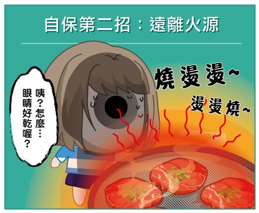 下班聚會吃燒烤,小心眼睛油膩膩|睛睛這一家