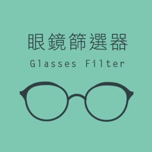 眼鏡篩選器|睛睛這一家|睛測驗