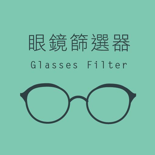 眼鏡篩選器