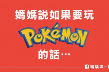 【睛知識】媽媽說如果要玩 PokemonGO 的話